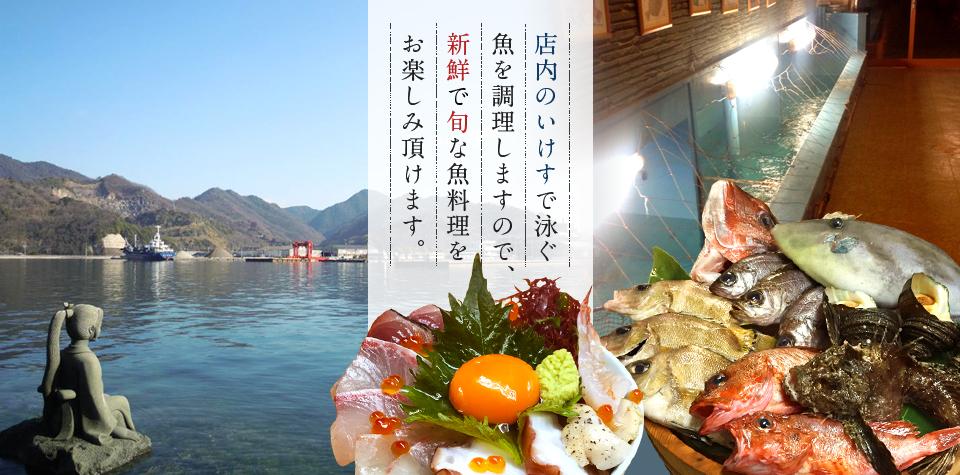 店内のいけすで泳ぐ魚を調理しますので、新鮮な旬の魚料理をお楽しみ頂けます。